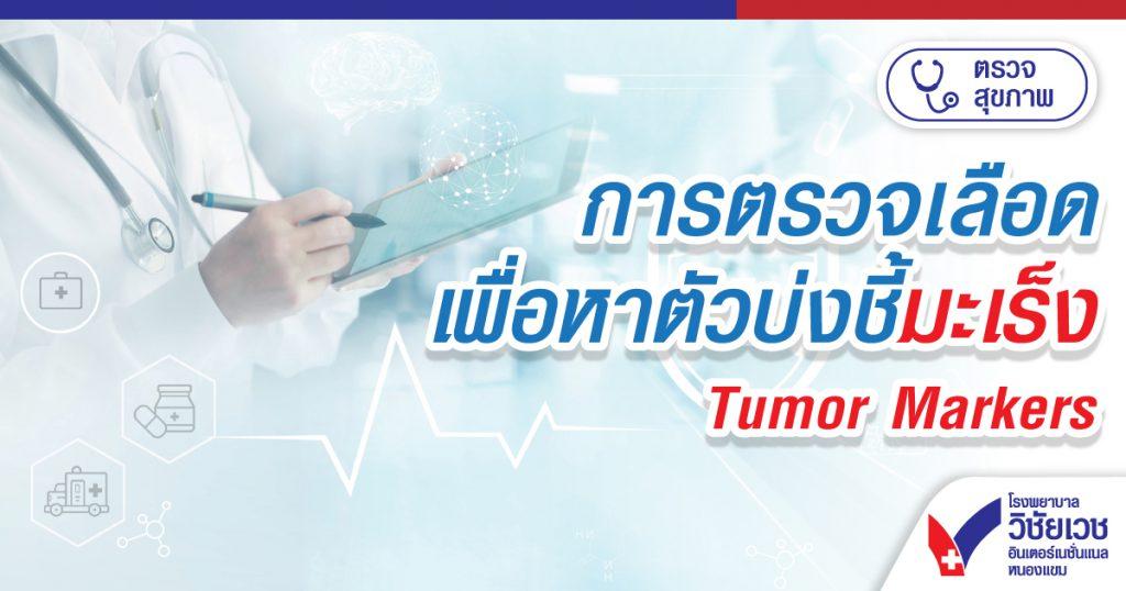 การตรวจเลือดเพื่อหาตัวบ่งชี้มะเร็ง Tumor Markers