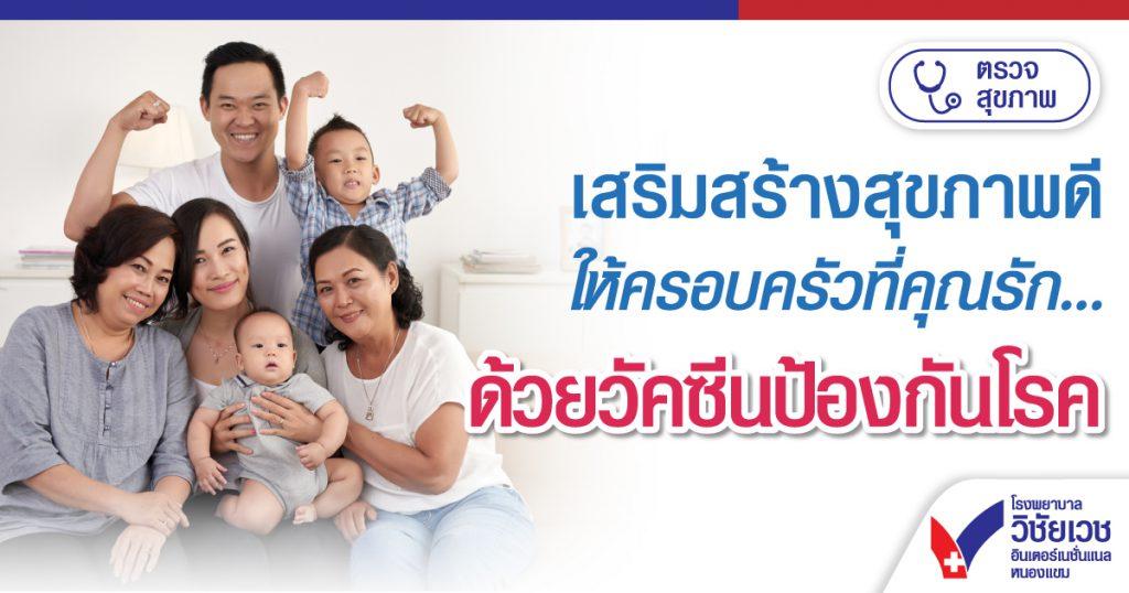 โปรแกรมวัคซีนสำหรับครอบครัว
