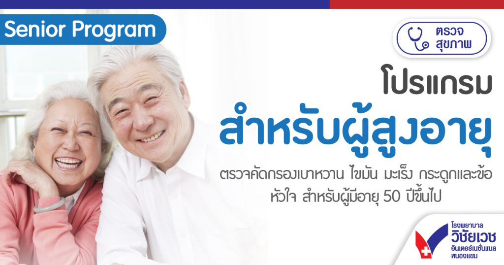 โปรแกรมสำหรับผู้สูงอายุ Senior Program