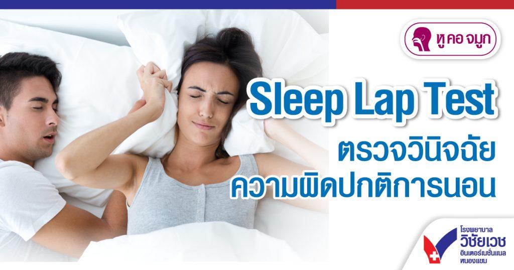 Sleep Lap Test ตรวจวินิจฉัยความผิดปกติการนอน