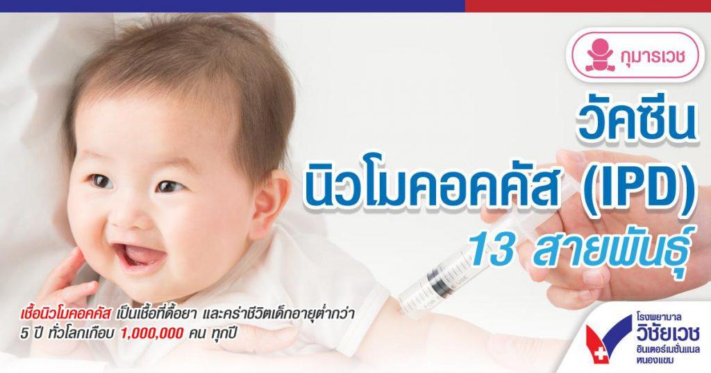 วัคซีนนิวโมคอคคัส (IPD) 13 สายพันธุ์