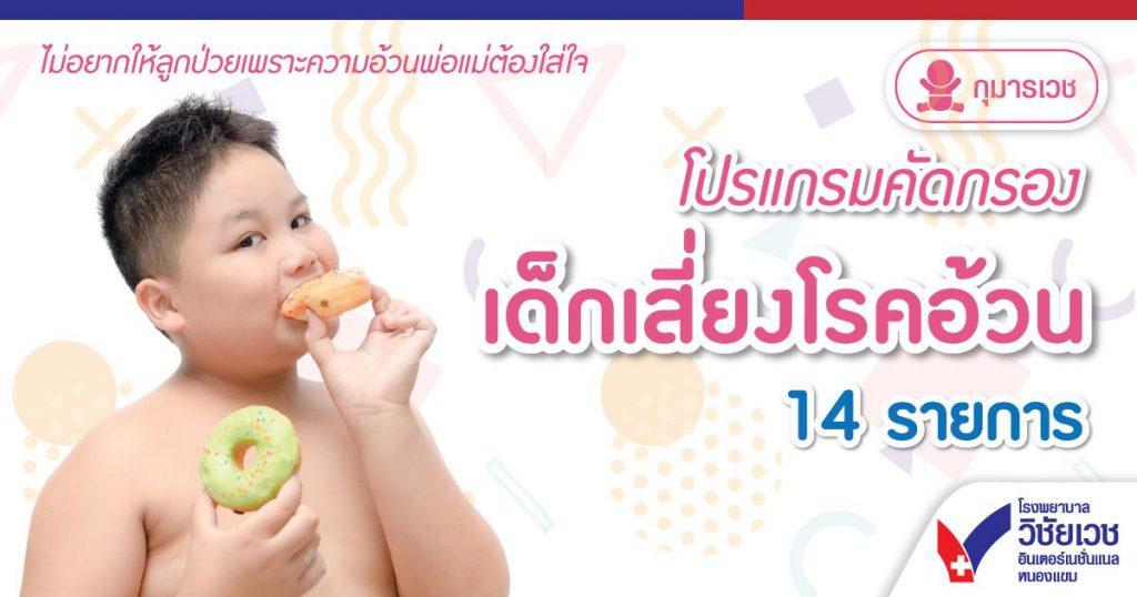 โปรแกรมคัดกรองเด็กเสี่ยงโรคอ้วน 14 รายการ