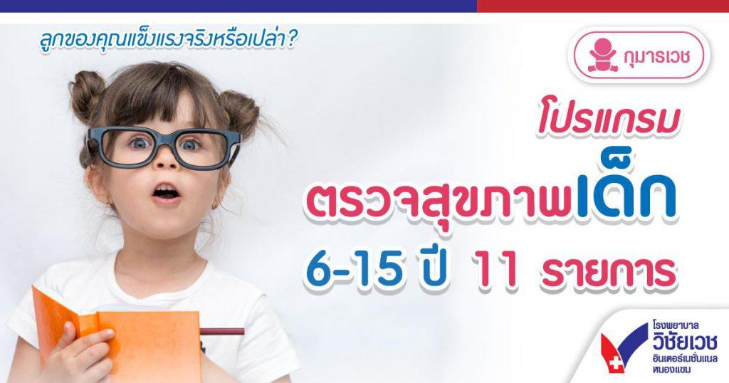 โปรแกรมตรวจสุขภาพเด็ก 6-15 ปี 11 รายการ