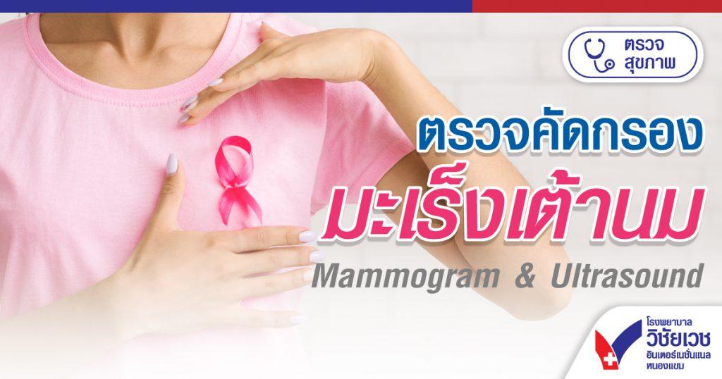 ตรวจคัดกรองมะเร็งเต้านม Mammogram & Ultrasound