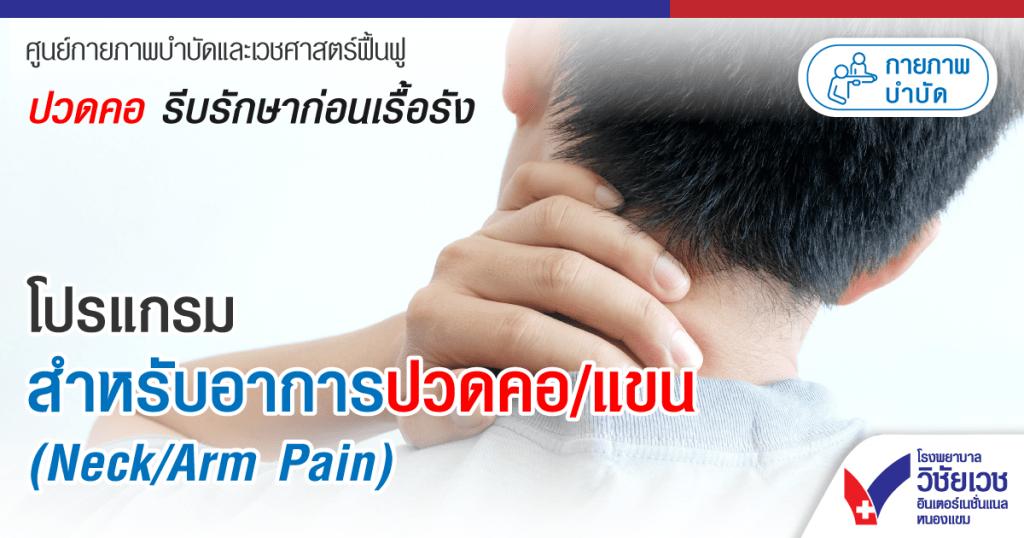 โปรแกรมสำหรับอาการปวดคอ/แขน (Neck/Arm Pain)