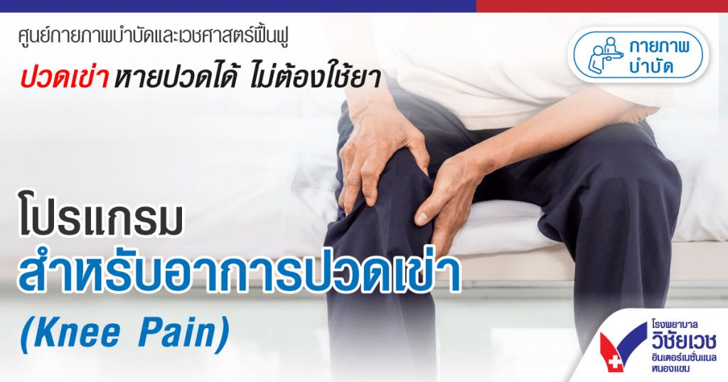 โปรแกรมสำหรับอาการปวดเข่า (Knee Pain)