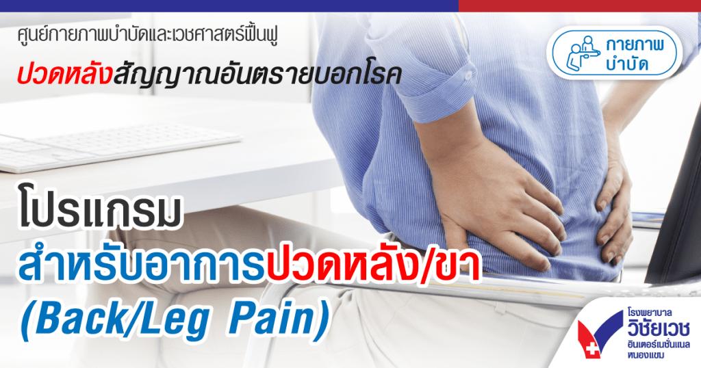 โปรแกรมสำหรับอาการปวดหลัง/ขา (Back/Leg Pain)