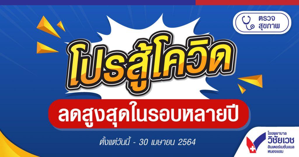 ส่วนตัว: ร่วมพลัง โปรสู้โควิด ให้คนไทยสุขภาพดี