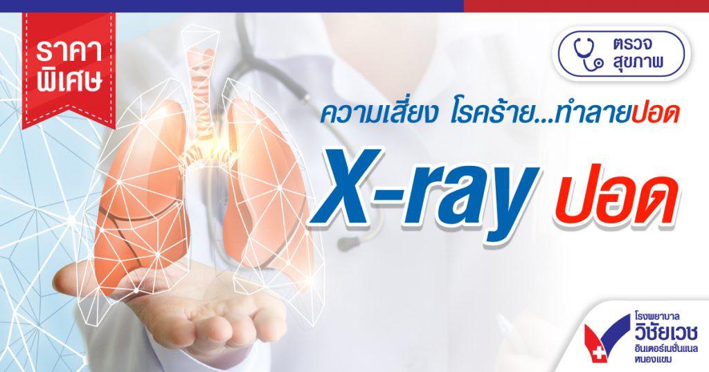 ส่วนตัว: ความเสี่ยงโรคร้ายทำลายปอด X-ray ปอด