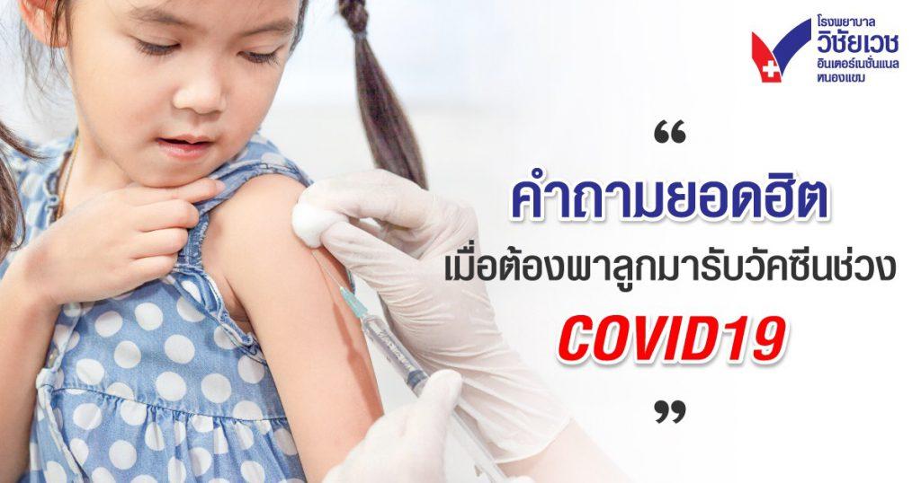 เมื่อต้องพาลูกมารับวัคซีน ช่วงโควิด19