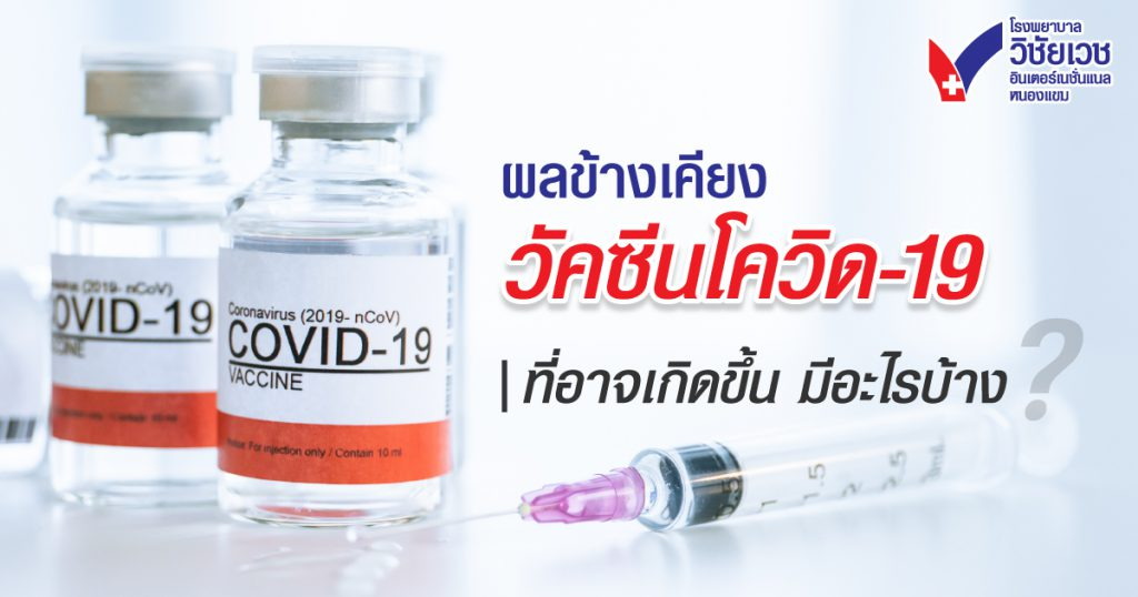 ผลข้างเคียงวัคซีนโควิด19 ที่อาจเกิดขึ้นมีอะไรบ้าง