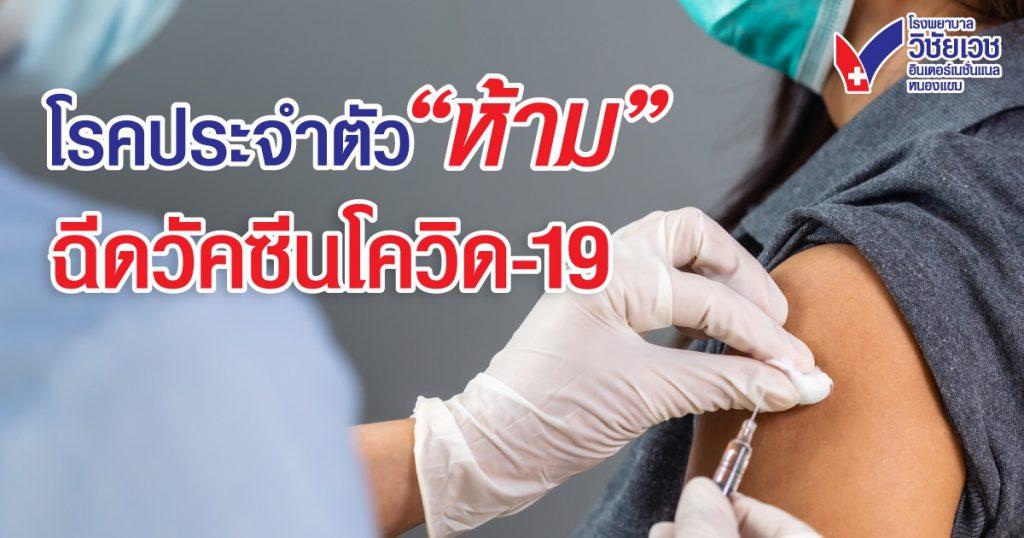โรคประจำตัวที่ห้ามฉีดวัคซีนโควิด-19