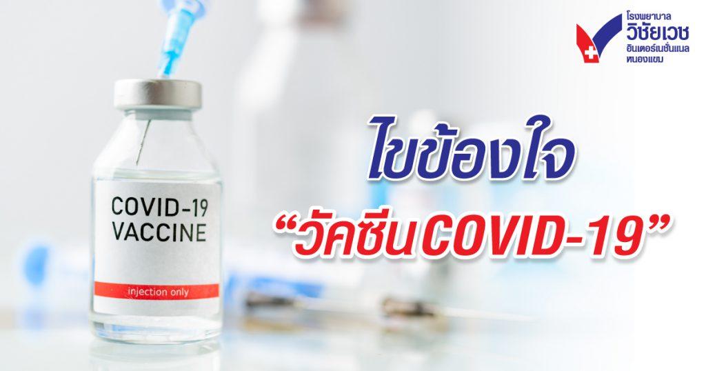 ไขข้อข้องใจวัคซีนโควิด19