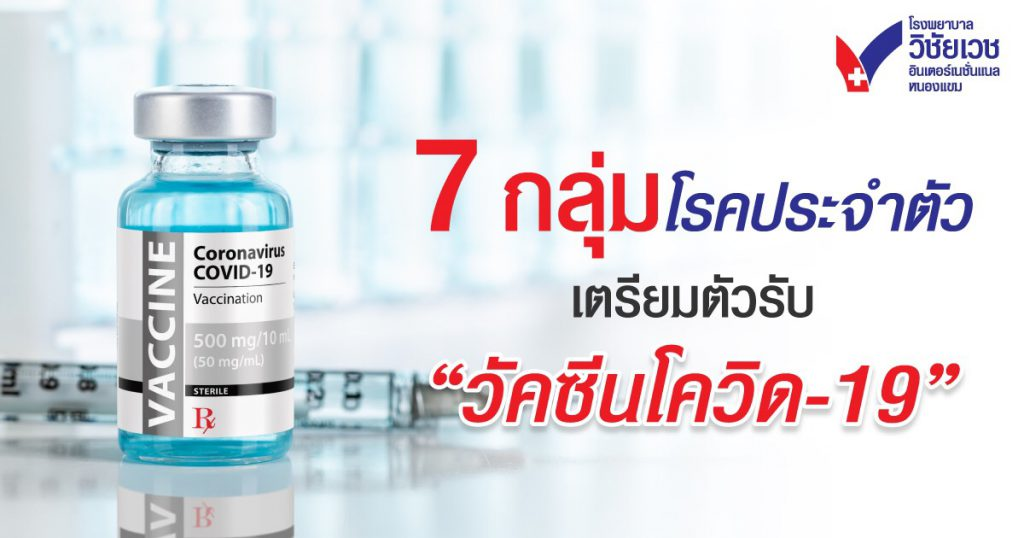 7 กลุ่มโรคประจำตัวเตรียมตัวรับวัคซีนโควิด19
