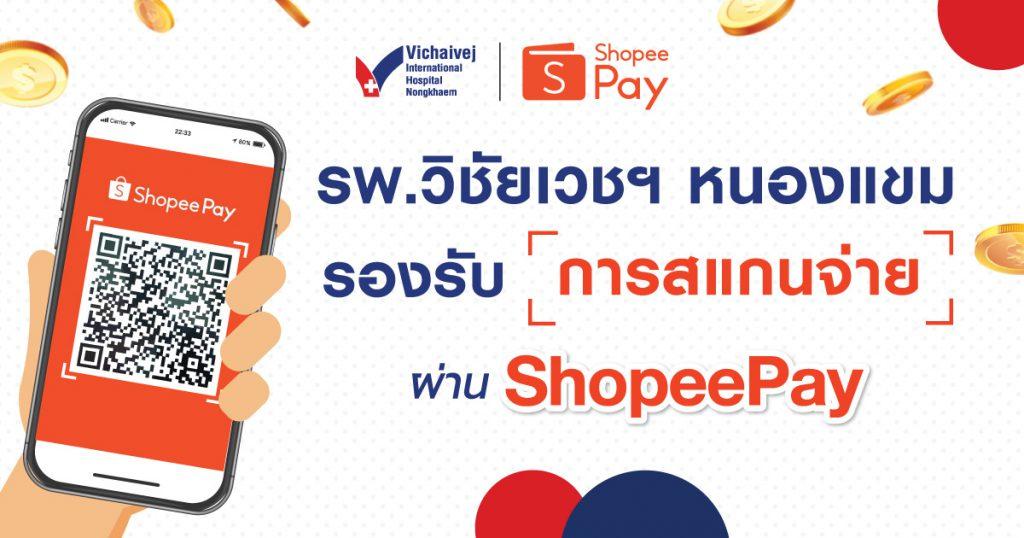รพ.วิชัยเวชฯ หนองแขม รองรับการสแกนจ่ายผ่าน ShopeePay