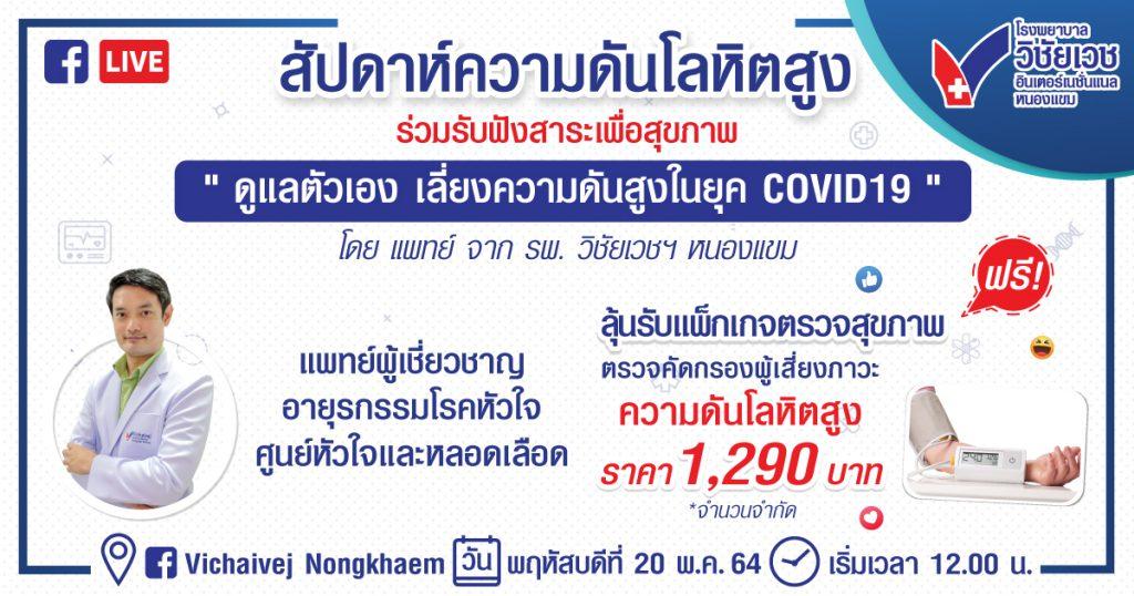 สาระความรู้เนื่องในสัปดาห์ความดันโลหิตสูง หัวข้อ ดูแลตัวเอง เลี่ยงความดันสูงในยุค COVID19 วันที่ 20 พฤษภาคม 2564