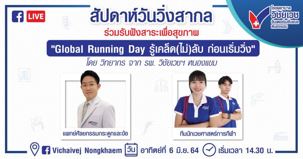 สาระความรู้เนื่องในสัปดาห์วันวิ่งสากล หัวข้อ Global Running Day รู้เคล็ด(ไม่)ลับ ก่อนเริ่มวิ่ง วันที่ 6 มิถุนายน 2564 เริ่มเวลา 14.30 น.