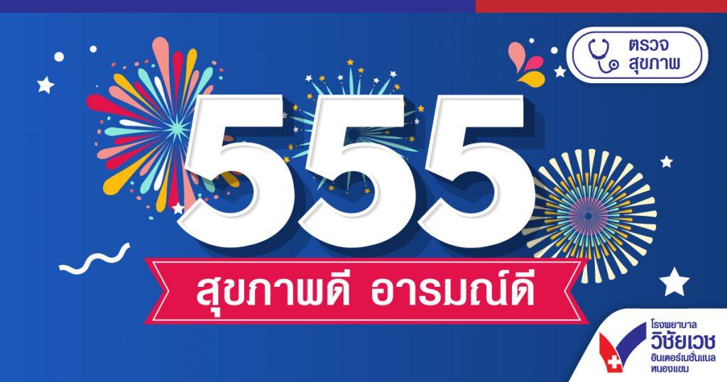 555 สุขภาพดี อารมณ์ดี โปรแกรมตรวจสุขภาพราคาพิเศษ