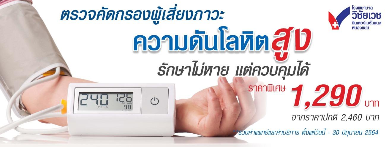 ตรวจคัดกรองผู้เสี่ยงภาวะความดันโลหิตสูง