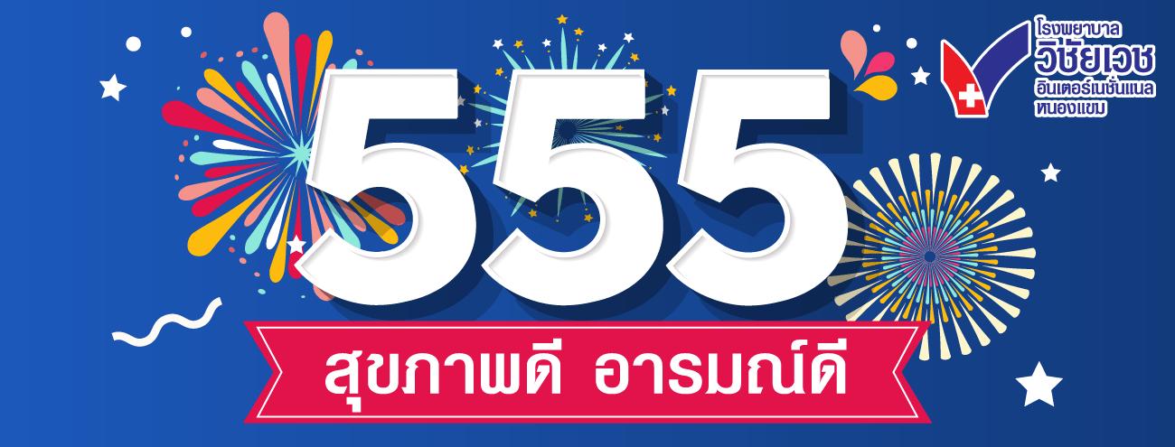 โปรแกรม 555 สุขภาพดี อารมณ์ดี
