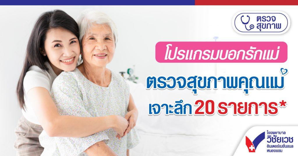 ส่วนตัว: โปรแกรมบอกรักแม่ ตรวจสุขภาพคุณแม่เจาะลึก 20 รายการ