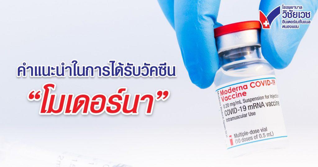 คำแนะนำในการรับวัคซีนโมเดอร์นา