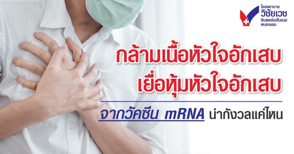 กล้ามเนื้อหัวใจอักเสบ เยื่อหุ้มหัวใจอักเสบจากวัคซีน mRNA น่ากังวลแค่ไหน