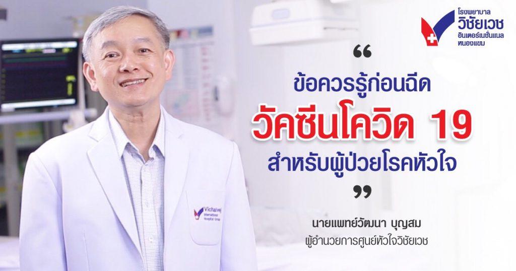 ข้อควรรู้ก่อนฉีดวัคซีนโควิด-19  สำหรับผู้ป่วยโรคหัวใจ