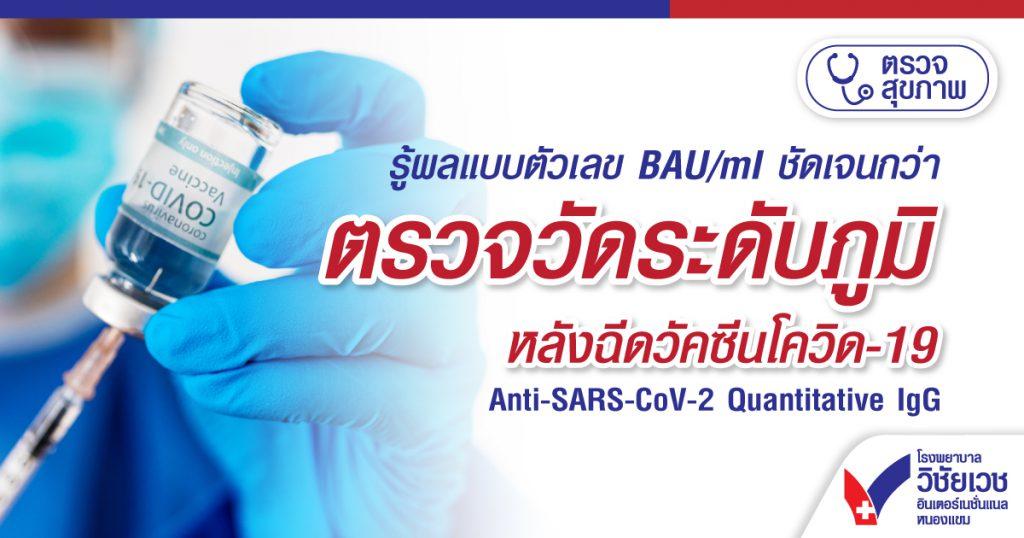 ตรวจระดับภูมิคุ้มกันหลังฉีดวัคซีน Covid-19 รู้ผลแบบตัวเลข BAU/ml