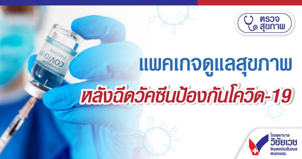 โปรแกรมดูแลสุขภาพหลังฉีดวัคซีนป้องกันโควิด-19