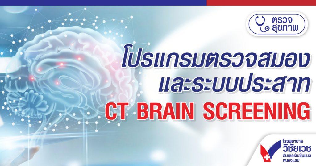 โปรแกรมตรวจสมองและระบบประสาท CT BRAIN SCREENING