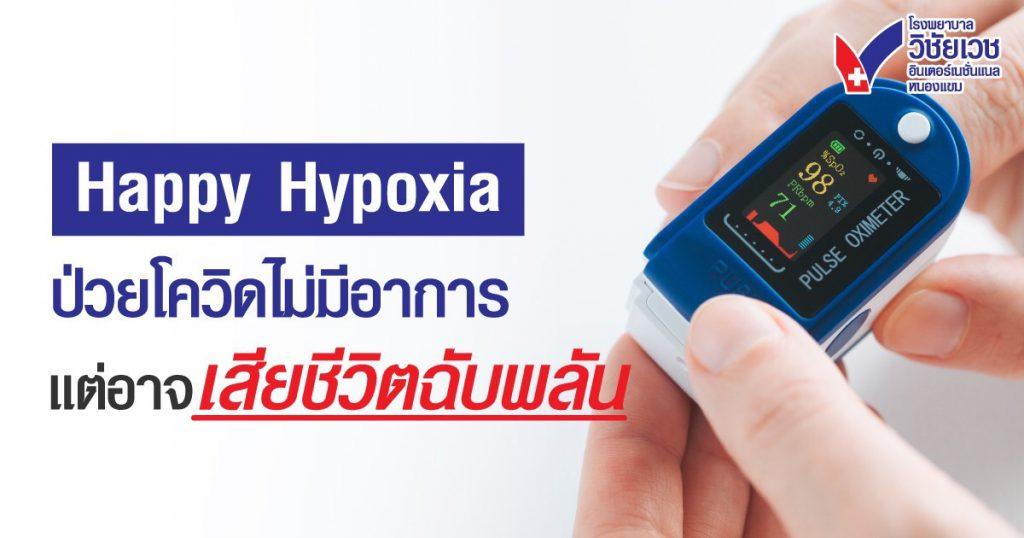 Happy Hypoxia ป่วยโควิดไม่มีอาการ แต่อาจเสียชีวิต