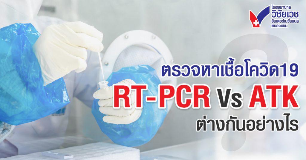 ตรวจหาเชื้อโควิด-19 แบบ RT-PCR กับ ATK ต่างกันอย่างไร