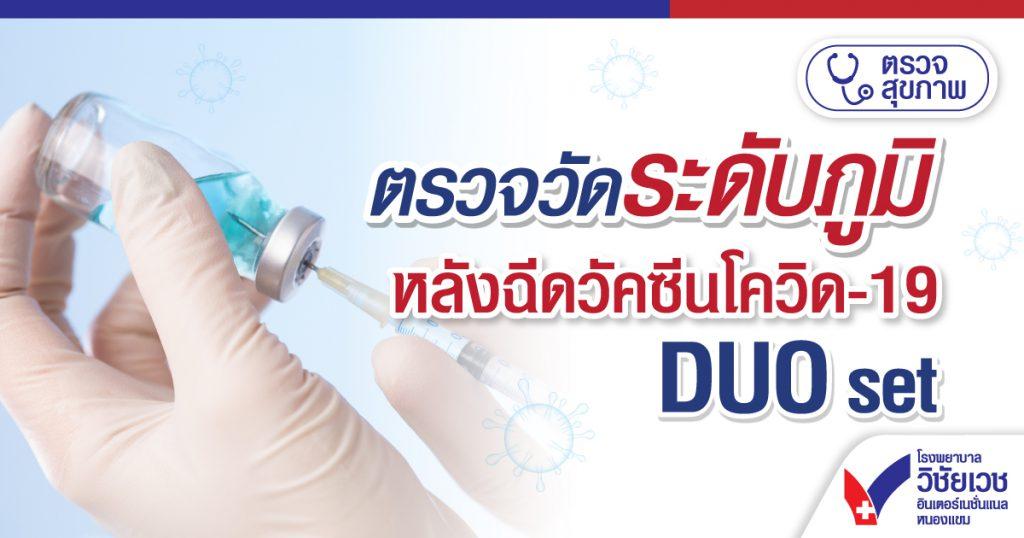 ตรวจวัดระดับภูมิคุ้มกัน หลังฉีดวัคซีนโควิด-19 DUO set